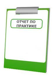 Отчет по преддипломной практике гму в администрации Файлы для всех Отчет по практике заказать отчет любой сложноти