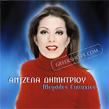 Megales Epitihies / Greatest Hits, Angela Dimitriou - 5099750606827