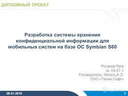 Презентация на тему ДИПЛОМНЫЙ ПРОЕКТ Разработка системы хранения  1 ДИПЛОМНЫЙ ПРОЕКТ Разработка