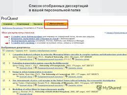 Презентация на тему Галина Кармишенская proquest dissertations  13 Список отобранных диссертаций в вашей персональной папке