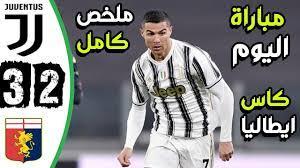 ملخص مباراة يوفنتوس و جنوى 3-2   مباراة ممتعة   كأس ايطاليا - YouTube