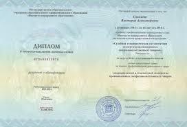 ИНСТИТУТ НЕПРЕРЫВНОГО ОБРАЗОВАНИЯ diplom tovaroved exp jpg