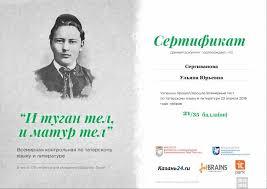 Контрольные работы по татарскому языку для класса Контрольная по татарскому