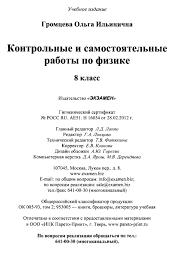 Ответы к тестам по физике класс Громцева  6 Учебное издание Громцева Ольга Ильинична Контрольные и самостоятельные работы по физике 8