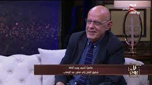 كل يوم - مداخلة أشرف وجيه أباظة شقيق الفنان زكي فطين عبد الوهاب - YouTube