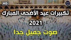 تكبيرات عيد الأضحى المبارك 2021 تقبل الله منا ومنكم غفر الله لنا ولكم -  YouTube