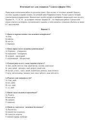 Контрольная работа по русскому языку класс Итоговый тест для учащихся 7 классов