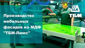 "Мебельные <b>фасады</b> из <b>МДФ</b> на производстве ""ТБМ-Люкс ..."