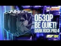 <b>be quiet</b>! Dark Rock Pro 4 — <b>Кулер</b> для горячих и мощных! - YouTube