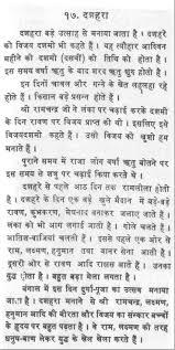 best happy dussehra images happy hd happy vijayadashami 2013 essay in hindi