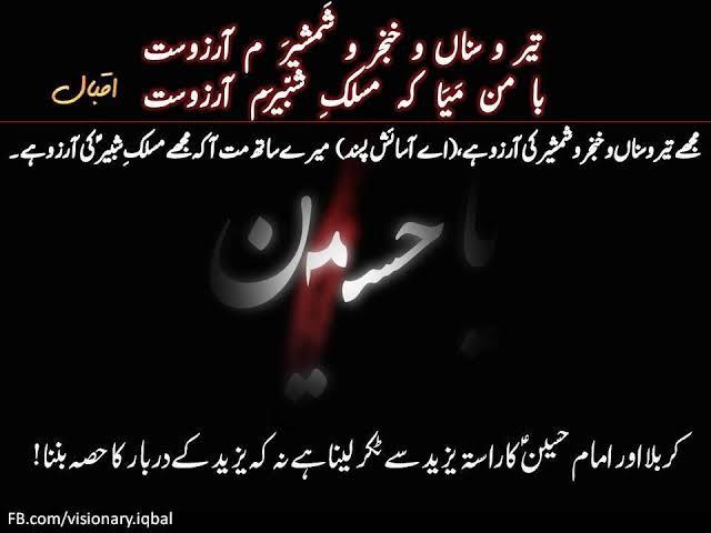 allama iqbal shayari on imam hussain in hindi