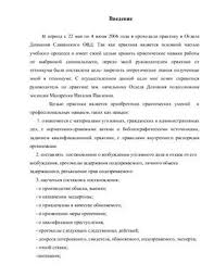 Отчет по преддипломной практике на примере водоканала Готовые работы Сибзнание