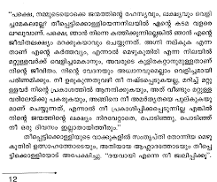 essay on personality development in malayalam essay on personality development in malayalam