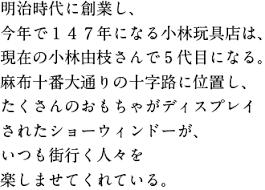 麻布十番の店主が語る 十番ばなし 017 こばやし玩具店 小林 由枝