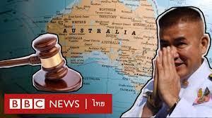 ธรรมนัส พรหมเผ่า : บีบีซีไทยเปิดแฟ้มคดียาเสพติดที่ศาลในออสเตรเลีย - BBC News  ไทย - YouTube