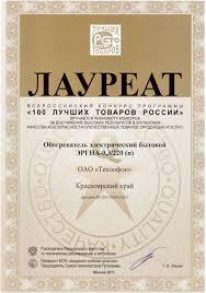 Дипломы и награды Диплом победителя конкурса 100 лучших товаров Росии в 2011 году Обогреватель Электрический бытовой ЭРГНА 0 3 220 п