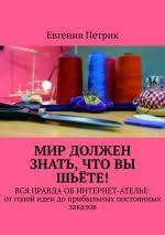 Книги <b>Евгении Петрик</b> - бесплатно скачать или читать онлайн ...