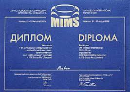 Автозапчасти оптом к отечественным автомобилям Продажа  Наши дипломы