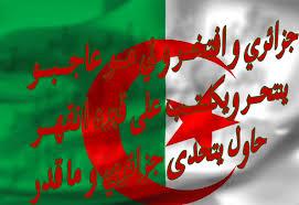 اسمع ما يقال عنك ايها الجزائري !!!!! Images?q=tbn:ANd9GcQyLoXadFIowg9ZGQyF948IB7P2UqgXGFKDUeF0WRQCTi69Bq_ylQ