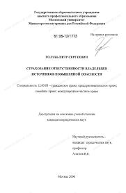 Диссертация на тему Страхование ответственности владельцев  Диссертация и автореферат на тему Страхование ответственности владельцев источников повышенной опасности