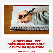 Как пишется аннотация в отчёте по практике  Аннотация