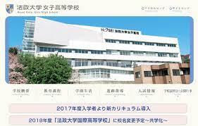 法政 国際 高校