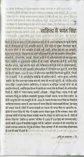 hindi essay on bhagat singh bhagat singh study chaman lal marathi  bhagat singh study chaman lal bhagat singh in n literature bhagat singh in n literature ghori