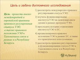 Презентация на тему СЫСОЕВА Инна Николаевна ПРАВОВОЙ СТАТУС  3 Цель и задачи дипломного исследования