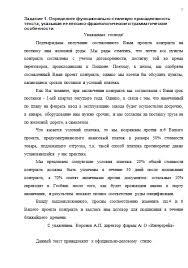 Контрольные работы по Русскому языку на заказ Отличник  Слайд №2 Пример выполнения Контрольной работы по Русскому языку