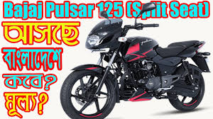 Bajaj pulsar 125 neon is a commuter bike available at a price range of rs. Bajaj Pulsar 125 Split Seat Details Specification And Expected Price In Banlgadesh Youtube