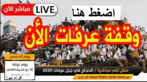 الوقوف بعرفة مباشر 2021 مشاهدة وقفة عرفات بث مباشر 1442 من السعودية اليوم  19 / 7 / 2021 عبر قناة مكة خطبة يوم عرفة مباشر - الدليل المصري