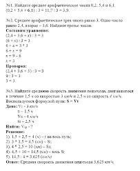 ГДЗ и Решебник по математике Контрольные и самостоятельные работы  Вариант 1