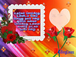 tamil best feel alone love sms messages in tamil age with hd images for alone boy