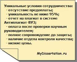 Написание кандидатской диссертации на заказ Какова схема сотрудничества по написанию кандидатского исследования