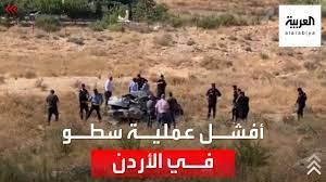 """سخرية في الأردن .. """"أغبى وأفشل"""" عملية سطو على أحد البنوك - YouTube"""