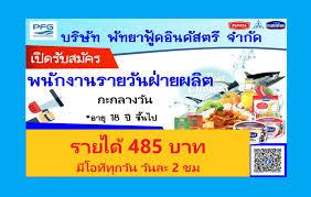 ThaiHotPro.com , บริษัท พัทยาฟู้ดอินดัสตรี จำกัด รับพนักงานฝ่ายผลิต รายได้  485 บาท ต่อ วัน สมุทรสาคร