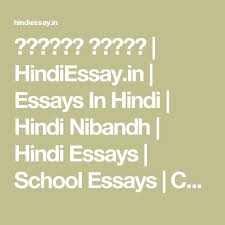 best learn hindi images learn hindi language and  हिन्दी निबंध hindiessay in essays in hindi hindi nibandh hindi essays