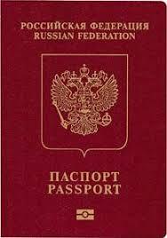 Архангельск загранпаспорт срочное оформление