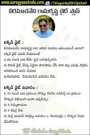 Pcos Diet Chart In Telugu Veeramachaneni 2 Meal Diet Plan Chart Bedowntowndaytona Com