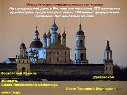 Презентация на тему Ростов Великий древний город класс  7 Основные достопримечательности