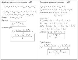 Тема урока Сумма n членов арифметической и геометрической  Конспект в тетради