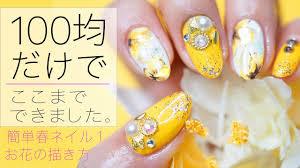 All100円流行のイエローコスメに合わせて黄色のお花ネイルのやり方