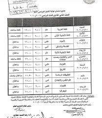 جدول امتحانات الصف الثاني الثانوي 2021 الترم الأول - ملزمتي