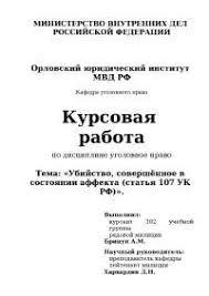 Уголовно правовая квалификация разбоя статья УК РФ реферат  Убийство совершённое в состоянии аффекта статья 107 УК РФ реферат по уголовному праву