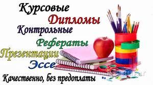 Контрольные курсовые дипломные работы Заводской kufar Контрольные курсовые дипломные работы