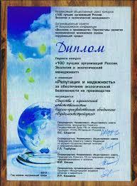 Система государственного управления в области охраны окружающей  Охрана окружающей среды как государственного управления диплом