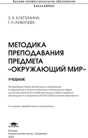 Методика преподавания предмета Окружающий мир pdf объединением по образованию в области подготовки педагогических кадров в качестве учебника для
