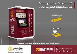 دلوقتي تقدر تشتري شهادة وتتبرع من... - Banque Misr بنك مصر