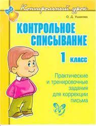 списывание класс Ушакова О Д  Контрольное списывание 1 класс Ушакова О Д 2010