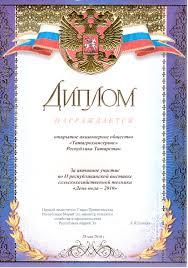 Дипломы и награды ОАО Татагрохимсервис  Диплом за участие в выставке День поля 2010